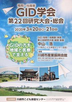 22回GID学会 - コピー.jpg