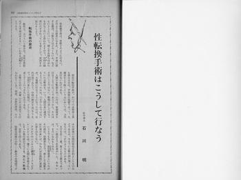 石川明「性転換手術はこうして行なう」(『風俗奇譚』196112) (1).jpg
