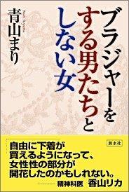青山まり『ブラジャーをする男たちとしない女』.jpg